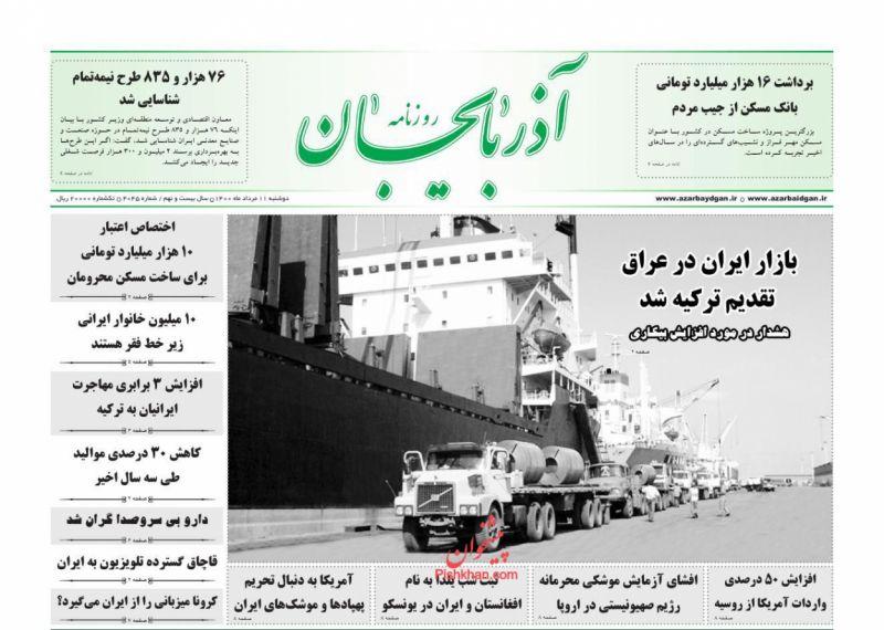 عناوین اخبار روزنامه آذربایجان در روز دوشنبه ۱۱ مرداد