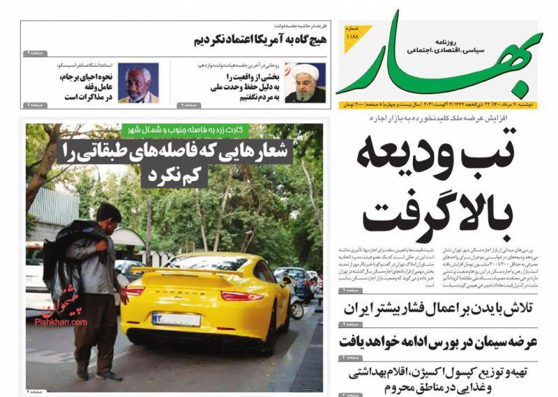 عناوین اخبار روزنامه بهار در روز دوشنبه ۱۱ مرداد