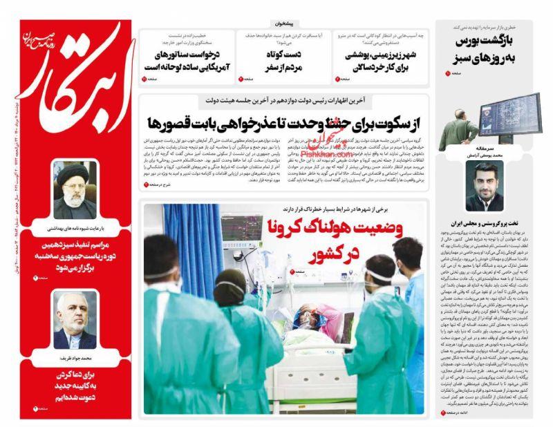 عناوین اخبار روزنامه ابتکار در روز دوشنبه ۱۱ مرداد