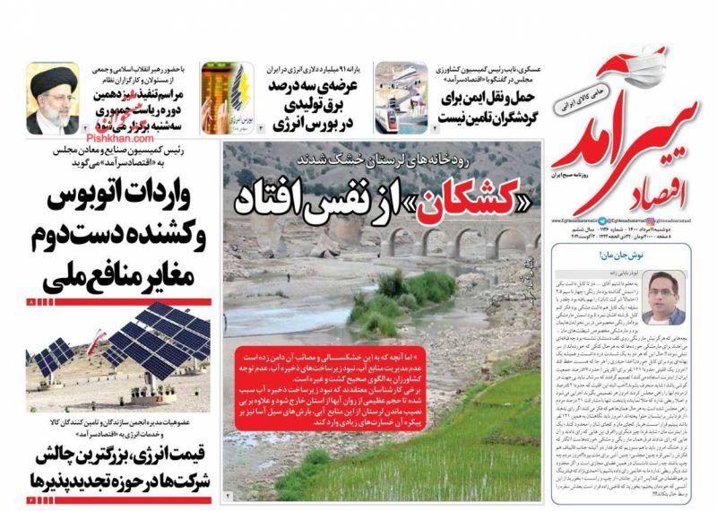 عناوین اخبار روزنامه اقتصاد سرآمد در روز دوشنبه ۱۱ مرداد