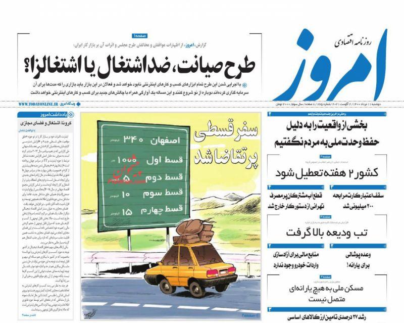 عناوین اخبار روزنامه امروز در روز دوشنبه ۱۱ مرداد