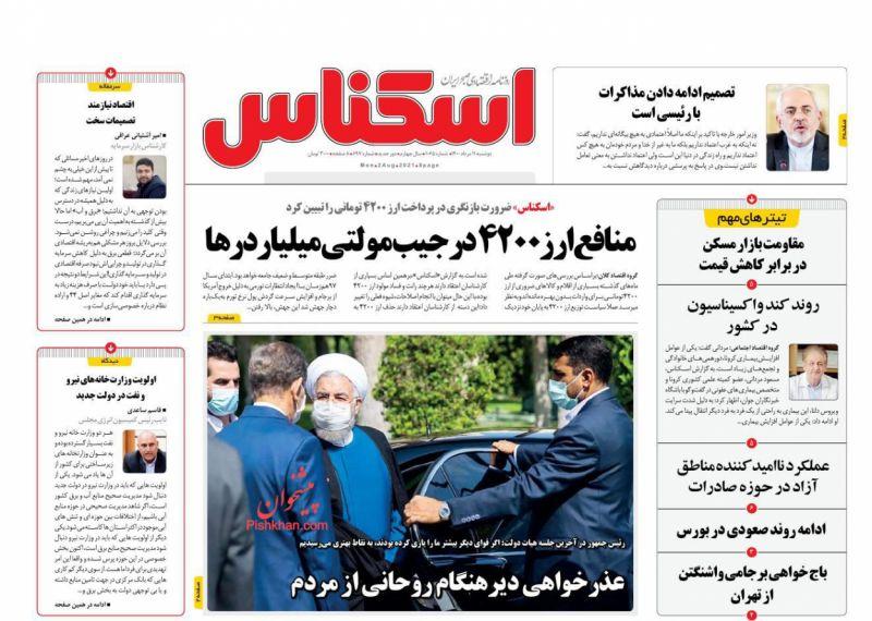 عناوین اخبار روزنامه اسکناس در روز دوشنبه ۱۱ مرداد