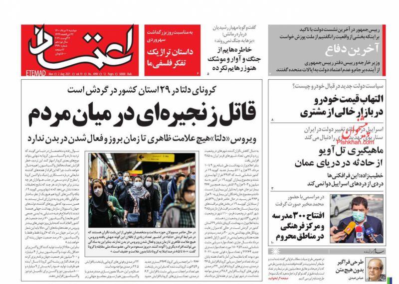 عناوین اخبار روزنامه اعتماد در روز دوشنبه ۱۱ مرداد