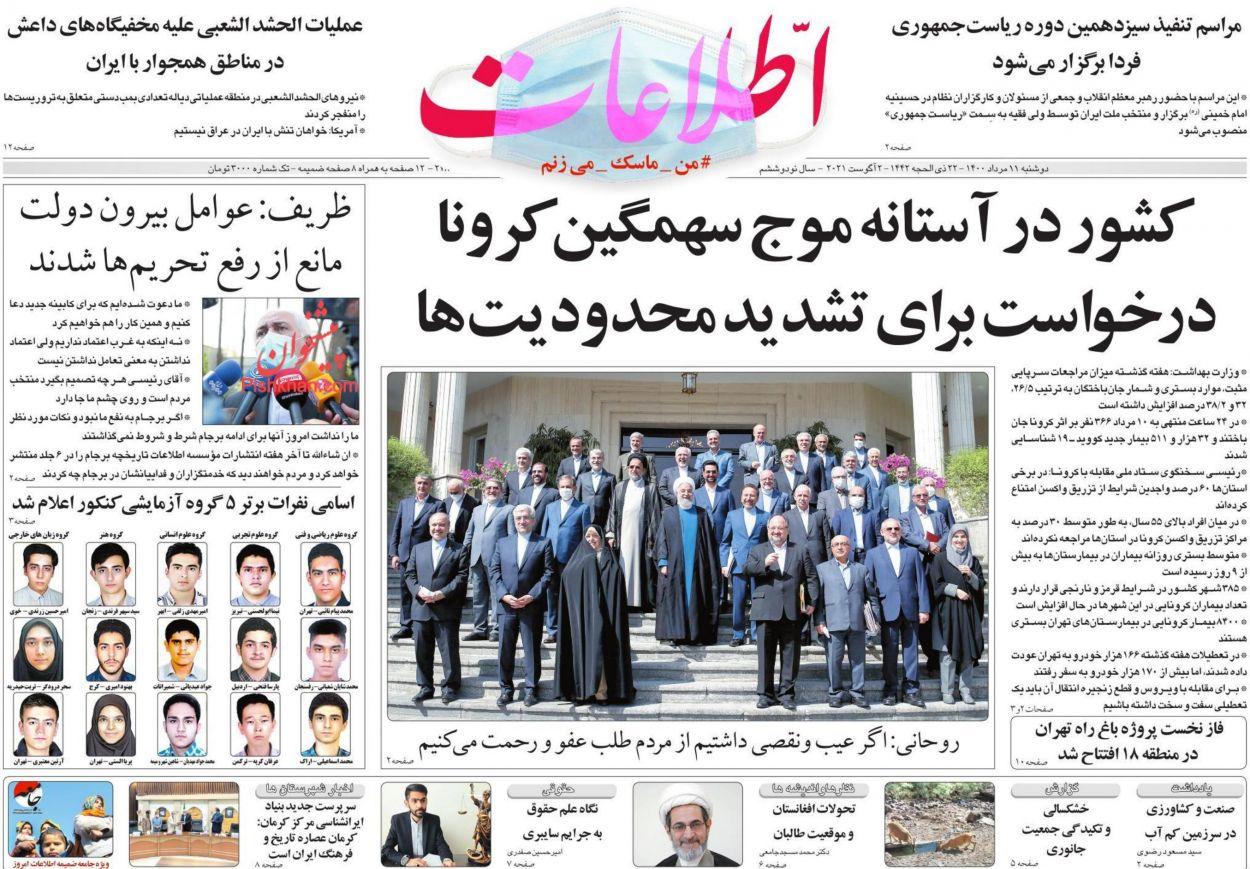 عناوین اخبار روزنامه اطلاعات در روز دوشنبه ۱۱ مرداد