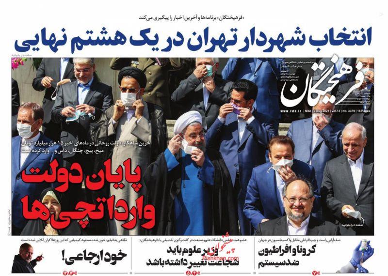 عناوین اخبار روزنامه فرهیختگان در روز دوشنبه ۱۱ مرداد
