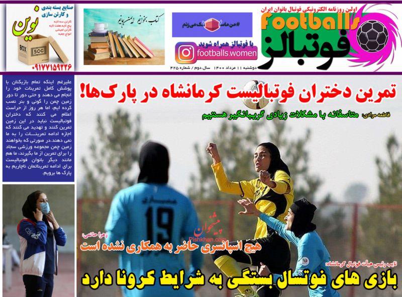 عناوین اخبار روزنامه فوتبالز در روز دوشنبه ۱۱ مرداد