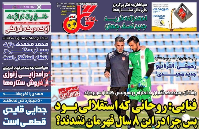 عناوین اخبار روزنامه گل در روز دوشنبه ۱۱ مرداد
