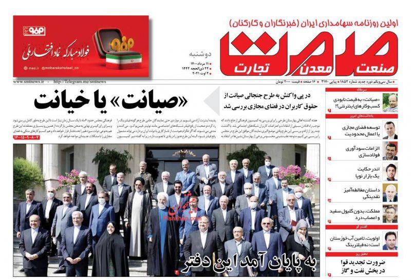 عناوین اخبار روزنامه صمت در روز دوشنبه ۱۱ مرداد