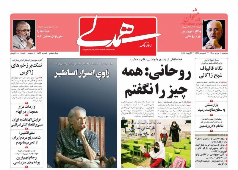 عناوین اخبار روزنامه همدلی در روز دوشنبه ۱۱ مرداد