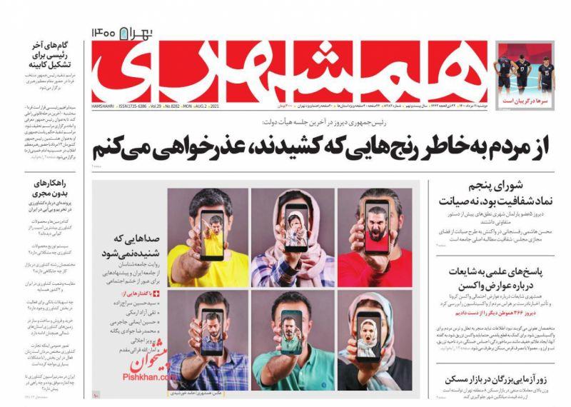 عناوین اخبار روزنامه همشهری در روز دوشنبه ۱۱ مرداد