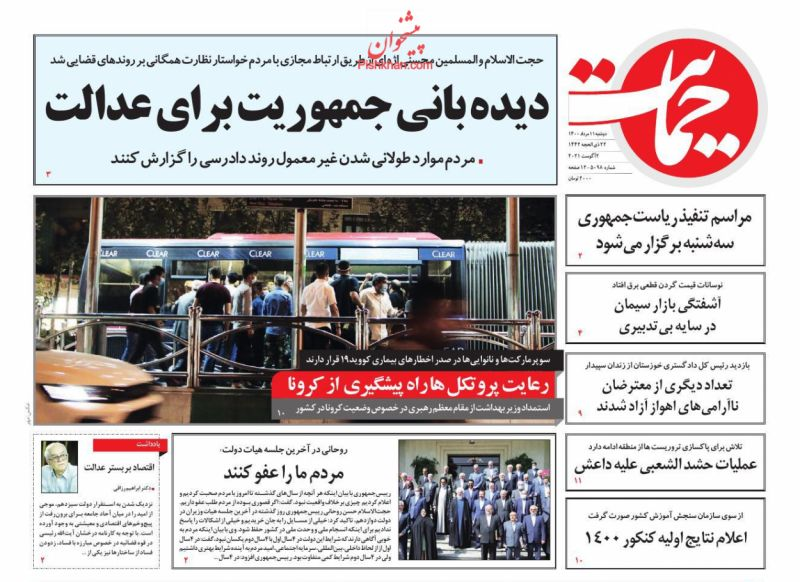 عناوین اخبار روزنامه حمایت در روز دوشنبه ۱۱ مرداد
