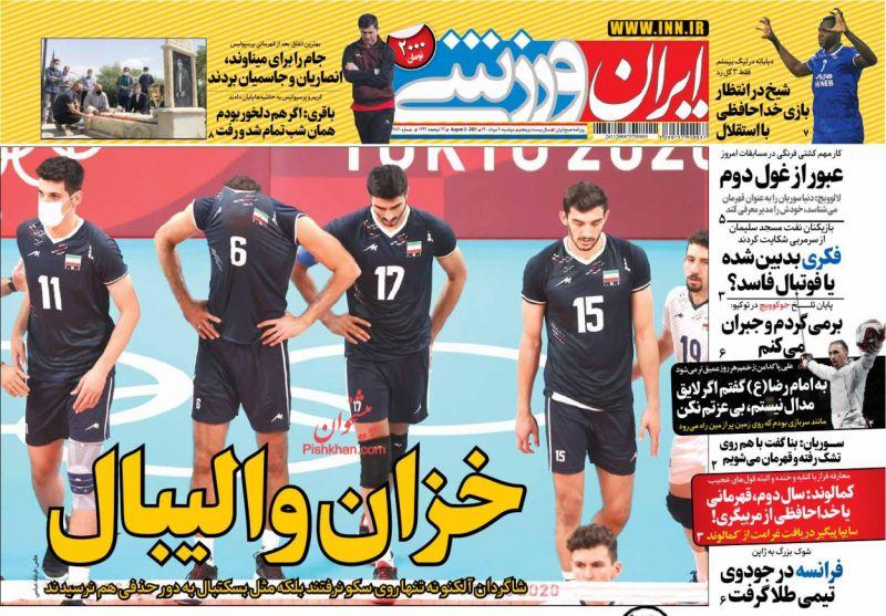 عناوین اخبار روزنامه ایران ورزشی در روز دوشنبه ۱۱ مرداد