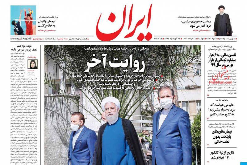 عناوین اخبار روزنامه ایران در روز دوشنبه ۱۱ مرداد