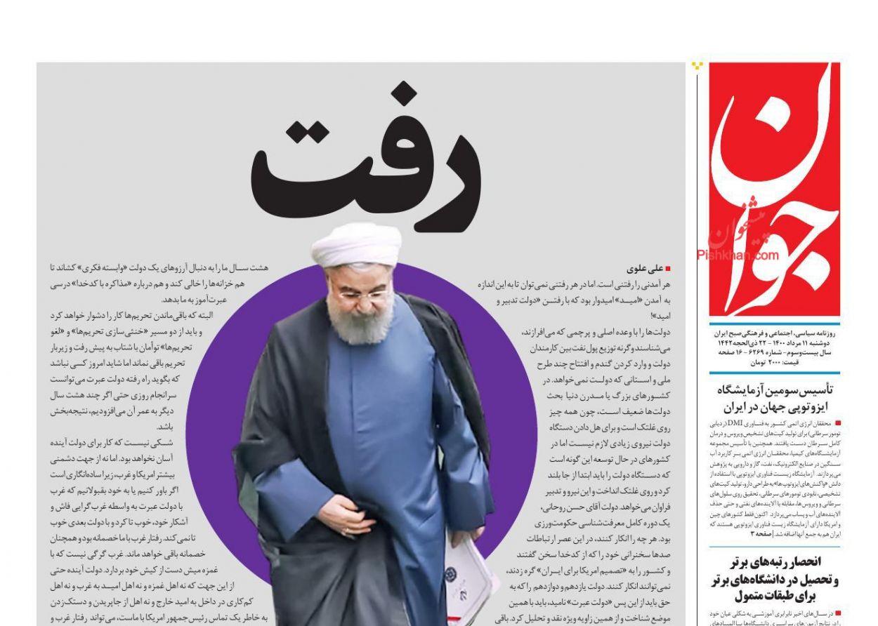 عناوین اخبار روزنامه جوان در روز دوشنبه ۱۱ مرداد