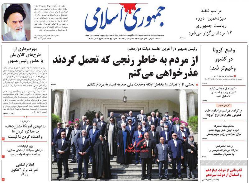 عناوین اخبار روزنامه جمهوری اسلامی در روز دوشنبه ۱۱ مرداد
