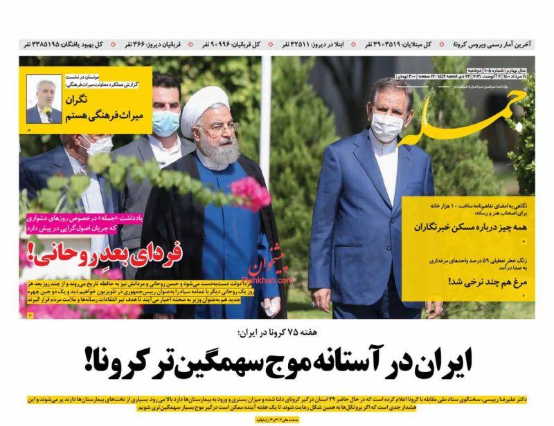 عناوین اخبار روزنامه جمله در روز دوشنبه ۱۱ مرداد
