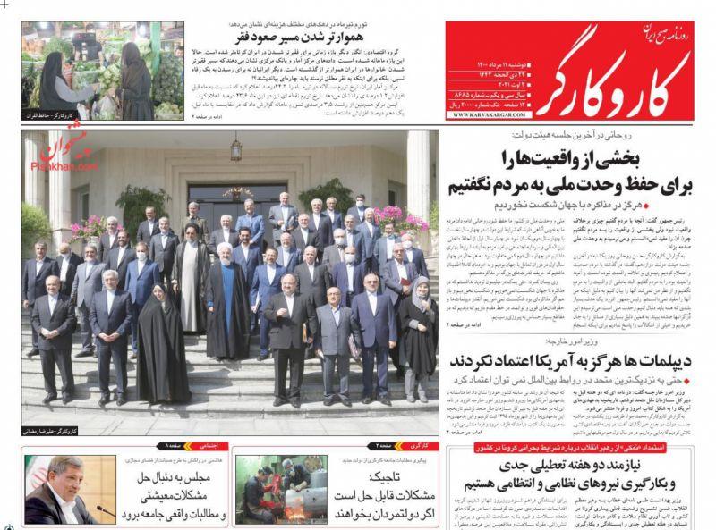 عناوین اخبار روزنامه کار و کارگر در روز دوشنبه ۱۱ مرداد