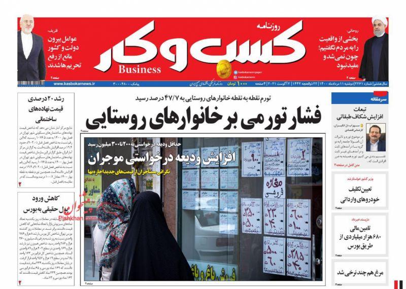 عناوین اخبار روزنامه كسب و كار در روز دوشنبه ۱۱ مرداد