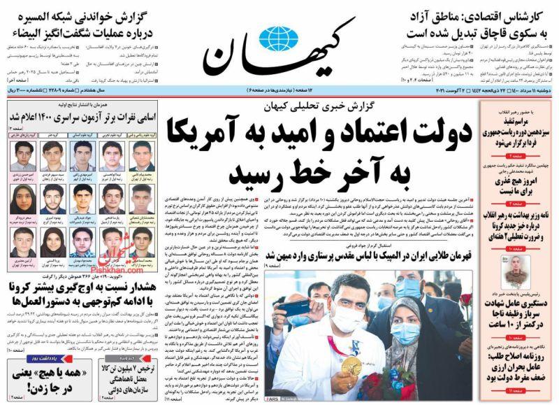 عناوین اخبار روزنامه کيهان در روز دوشنبه ۱۱ مرداد