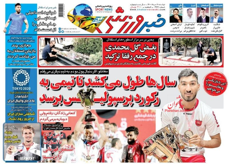 عناوین اخبار روزنامه خبر ورزشی در روز دوشنبه ۱۱ مرداد