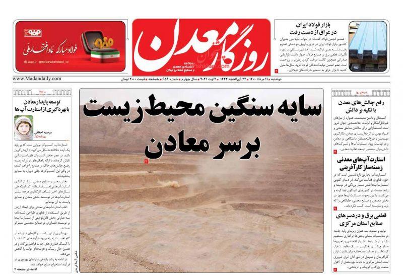 عناوین اخبار روزنامه روزگار معدن در روز دوشنبه ۱۱ مرداد