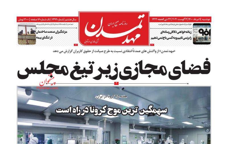 عناوین اخبار روزنامه مهد تمدن در روز دوشنبه ۱۱ مرداد