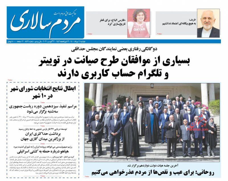 عناوین اخبار روزنامه مردم سالاری در روز دوشنبه ۱۱ مرداد