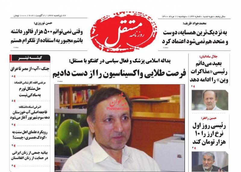 عناوین اخبار روزنامه مستقل در روز دوشنبه ۱۱ مرداد