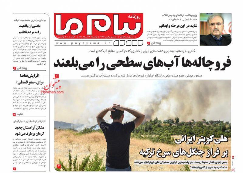 عناوین اخبار روزنامه پیام ما در روز دوشنبه ۱۱ مرداد
