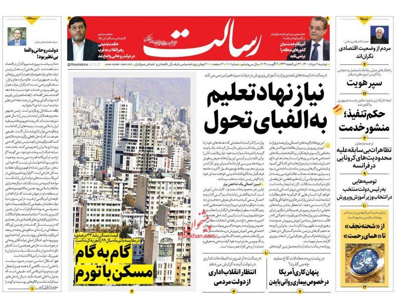 عناوین اخبار روزنامه رسالت در روز دوشنبه ۱۱ مرداد