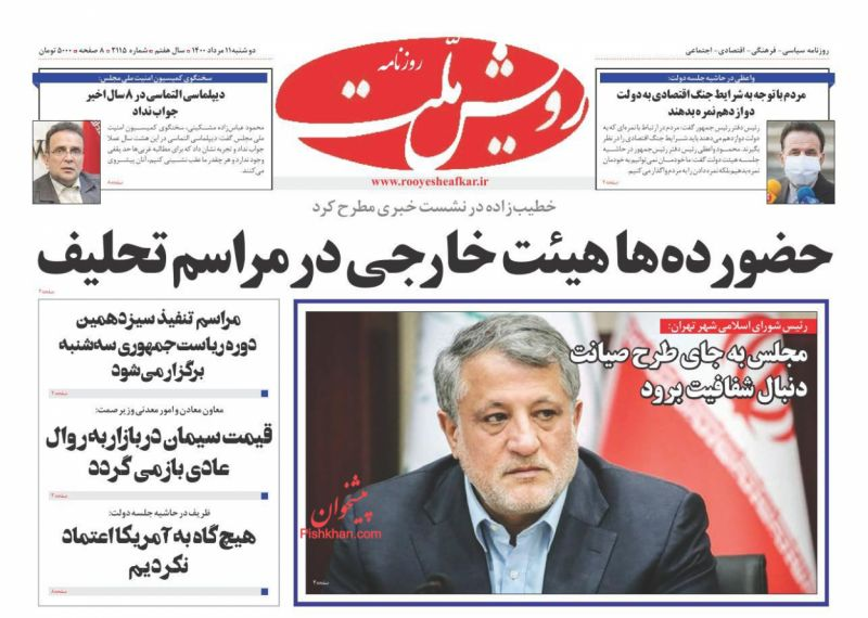 عناوین اخبار روزنامه رویش ملت در روز دوشنبه ۱۱ مرداد