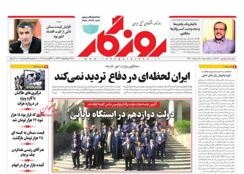 عناوین اخبار روزنامه روزگار در روز دوشنبه ۱۱ مرداد