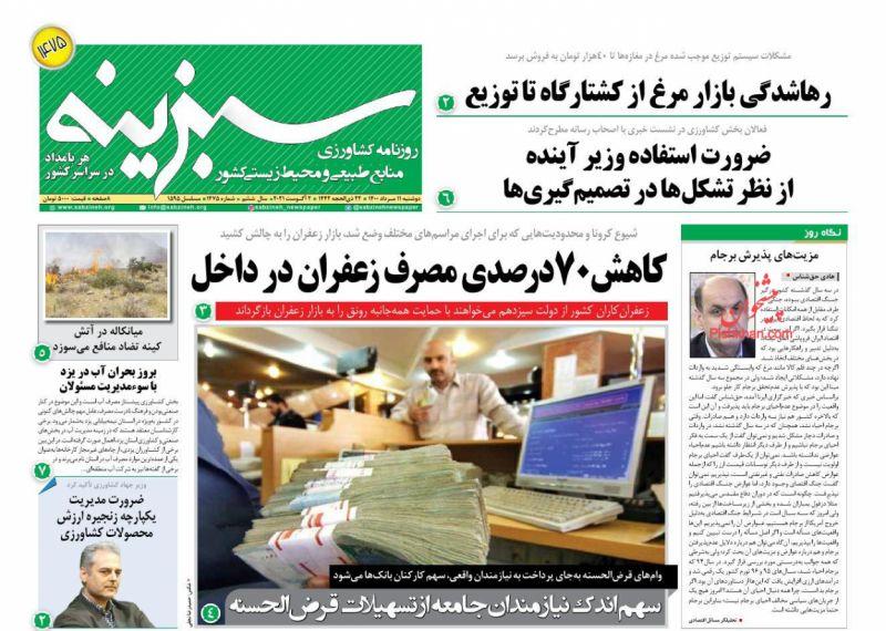 عناوین اخبار روزنامه سبزینه در روز دوشنبه ۱۱ مرداد