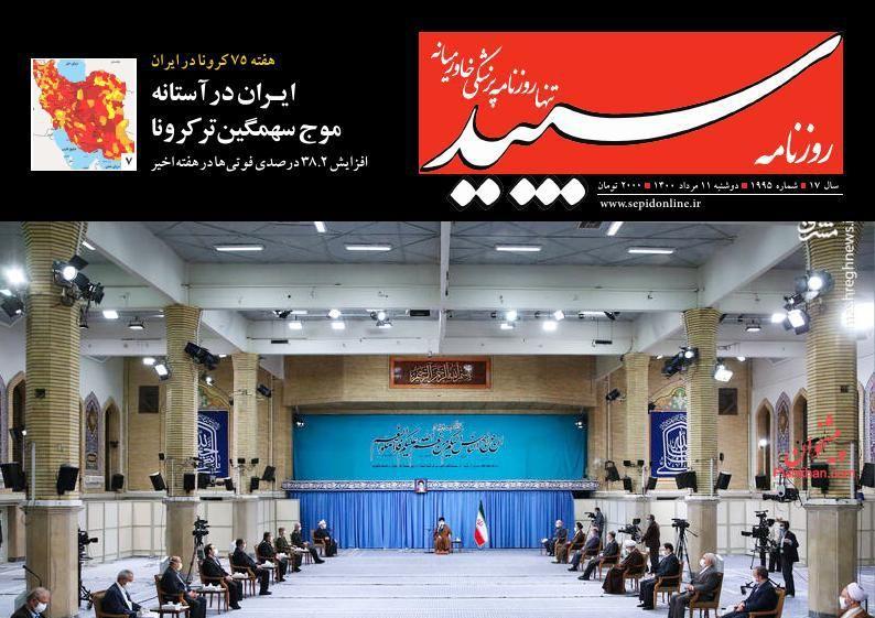 عناوین اخبار روزنامه سپید در روز دوشنبه ۱۱ مرداد