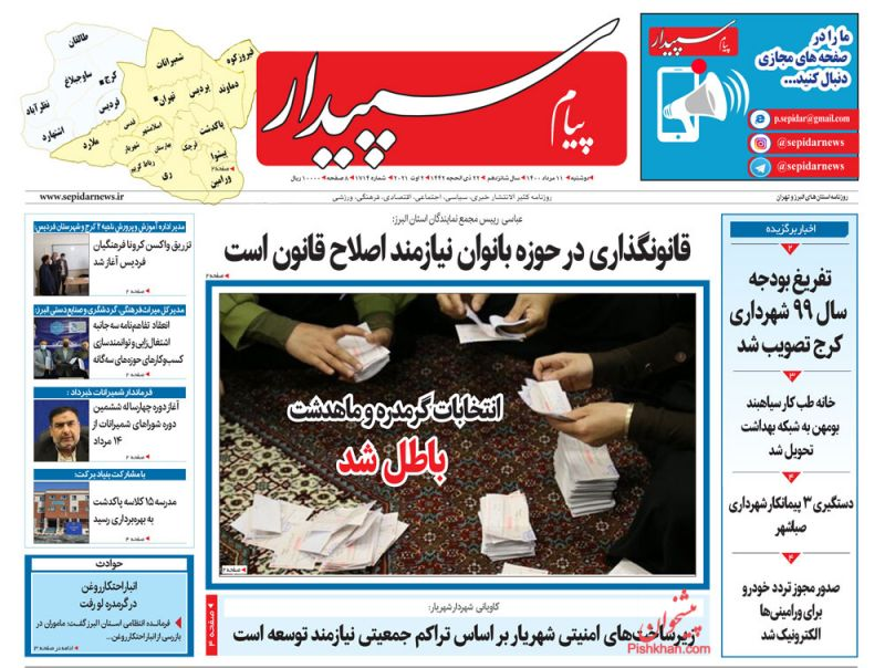 عناوین اخبار روزنامه پیام سپیدار در روز دوشنبه ۱۱ مرداد