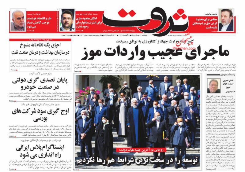 عناوین اخبار روزنامه ثروت در روز دوشنبه ۱۱ مرداد