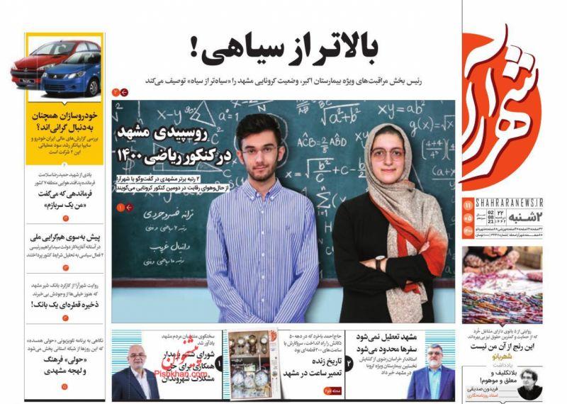 عناوین اخبار روزنامه شهرآرا در روز دوشنبه ۱۱ مرداد