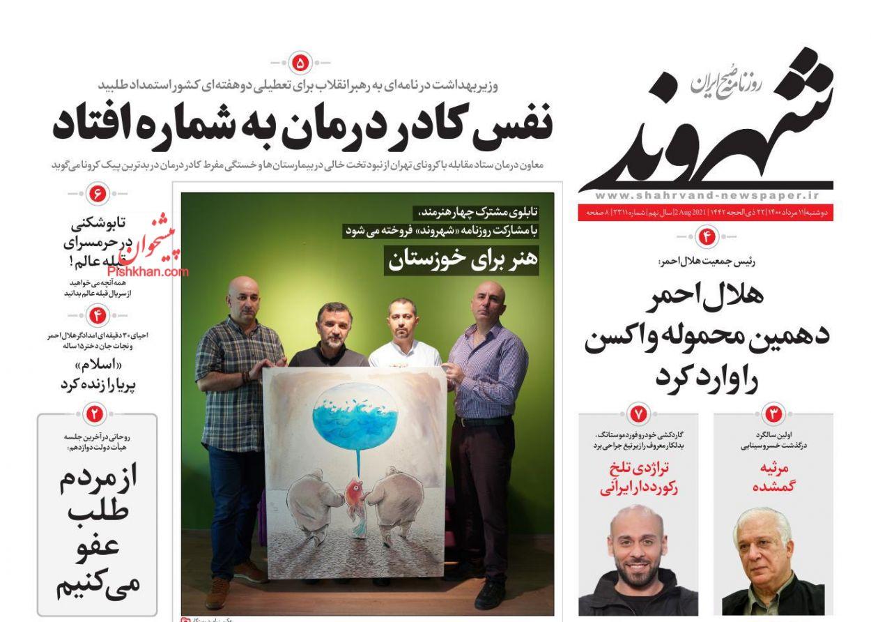عناوین اخبار روزنامه شهروند در روز دوشنبه ۱۱ مرداد