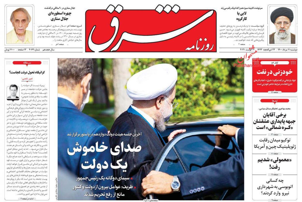 عناوین اخبار روزنامه شرق در روز دوشنبه ۱۱ مرداد