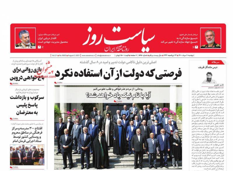 عناوین اخبار روزنامه سیاست روز در روز دوشنبه ۱۱ مرداد