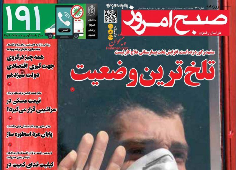 عناوین اخبار روزنامه صبح امروز در روز دوشنبه ۱۱ مرداد