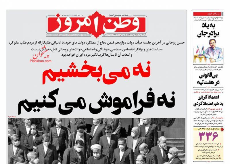 عناوین اخبار روزنامه وطن امروز در روز دوشنبه ۱۱ مرداد