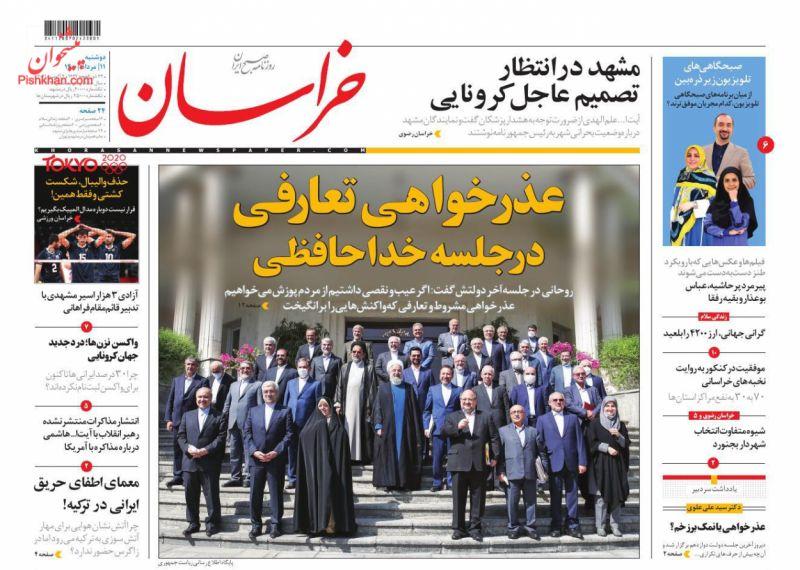 عناوین اخبار روزنامه خراسان در روز دوشنبه ۱۱ مرداد