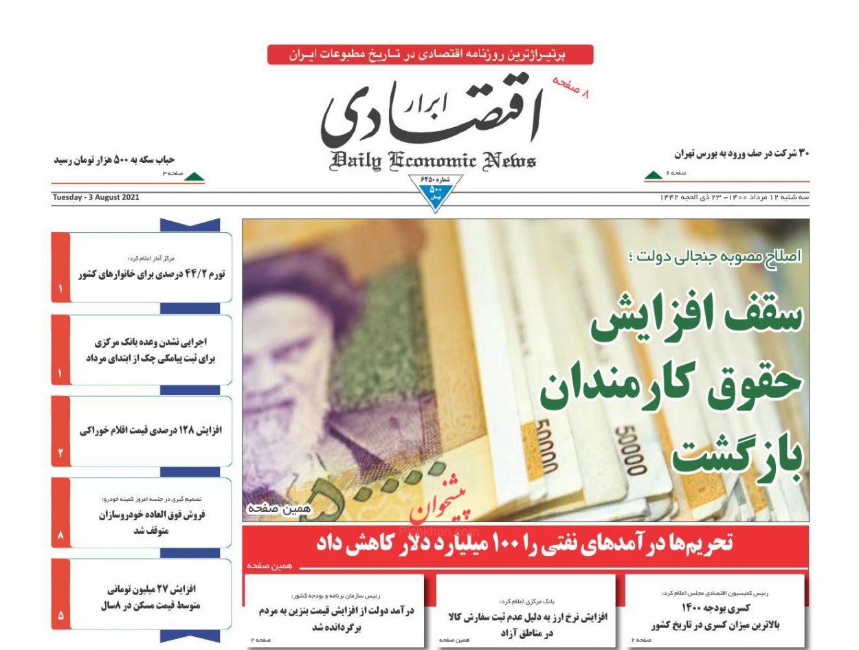 عناوین اخبار روزنامه ابرار اقتصادی در روز سهشنبه ۱۲ مرداد