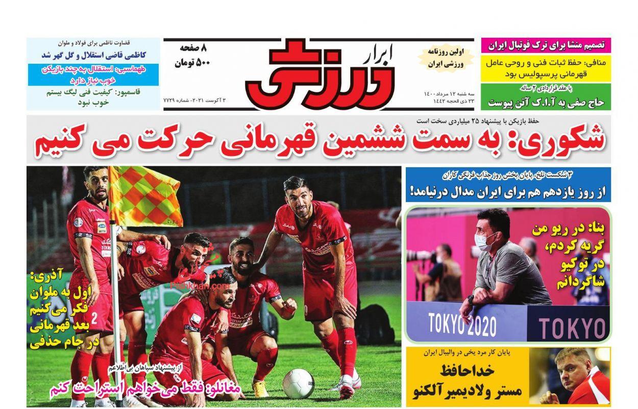 عناوین اخبار روزنامه ابرار ورزشى در روز سهشنبه ۱۲ مرداد