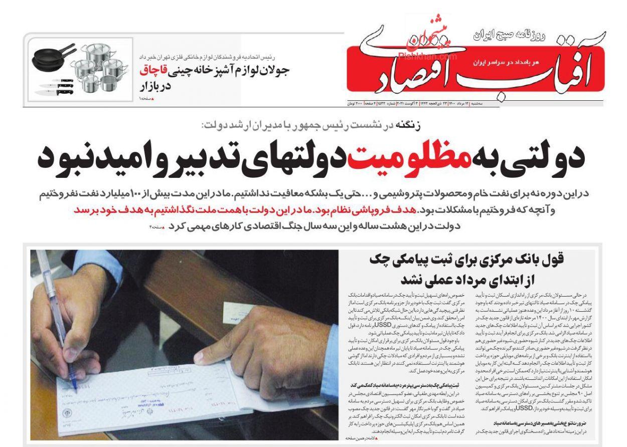 عناوین اخبار روزنامه آفتاب اقتصادی در روز سهشنبه ۱۲ مرداد