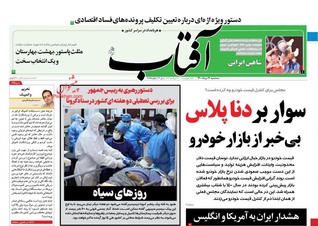 عناوین اخبار روزنامه آفتاب یزد در روز سهشنبه ۱۲ مرداد