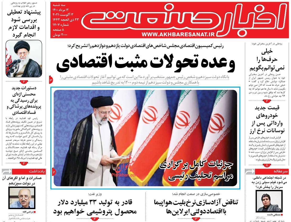 عناوین اخبار روزنامه اخبار صنعت در روز سهشنبه ۱۲ مرداد