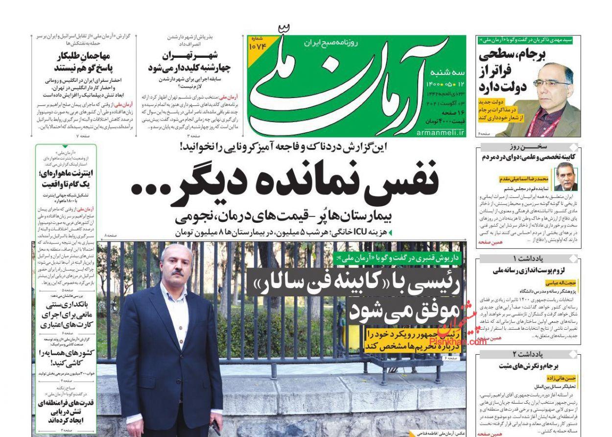 عناوین اخبار روزنامه آرمان ملی در روز سهشنبه ۱۲ مرداد