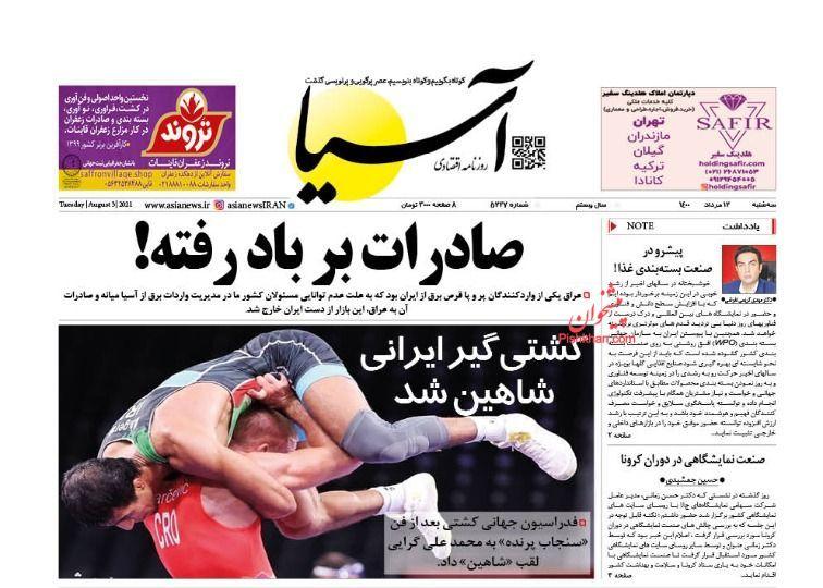 عناوین اخبار روزنامه آسیا در روز سهشنبه ۱۲ مرداد